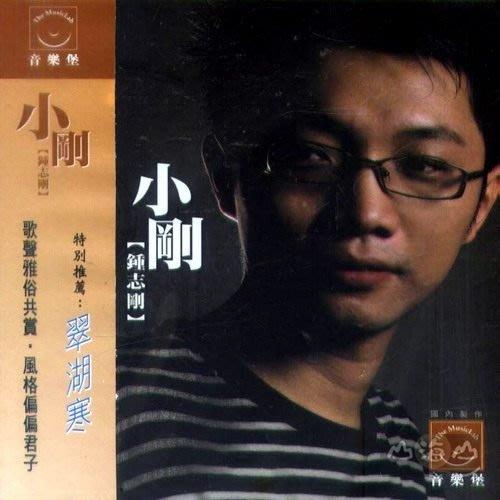 【店長推薦】 請跟我來 / 鍾志剛 / 民歌藝術家郭蘭英的得意門生 --- CNAVOC1001