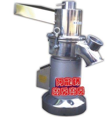 +阿龍師廚房設備+ 全新 《粉碎機》中型粉碎機/一馬力/磨粉機/高速粉碎機/營業用 台灣製造 免運費