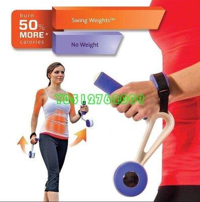 跑步健身器 跑步搖擺啞鈴 慢跑甩手啞鈴 1.8G SWING WEIGHTS【手搖式搖擺啞鈴】