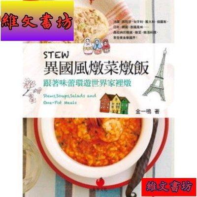 維文書坊 實用 溫暖 現貨 正版 STEW異國風燉書菜燉飯:跟著味蕾環遊世界家裡燉12RR4997