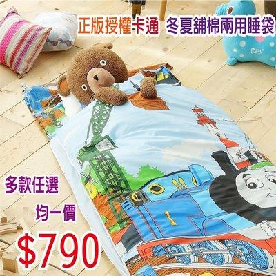 【MS2生活寢具】正版授權【鋪棉冬夏兩用睡袋】大集合~台灣製造~附枕心~被胎~手提袋~