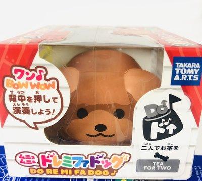 《過來福》【T-ARTS】音階汪汪狗 高音DO(新奇趣味 音樂) 公司貨 TAKARA TOMY Good Life