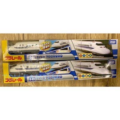 全新盒損 TOMY PLARAIL 多美 火車鐵道王國 S-01 (車頭燈) 700系新幹線 火車 列車