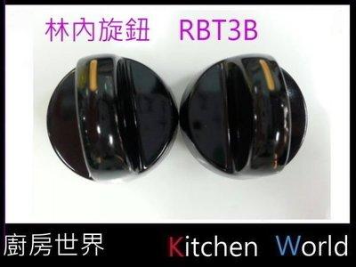 *廚房世界*高雄瓦斯爐零件 林內旋鈕 RBT3B/適用櫻花 喜特麗 林內瓦斯爐 原廠公司貨