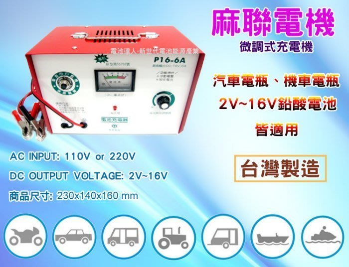 新莊店【電池達人】 麻聯電機 P16-6A 汽車電池 充電機 充電器 微調式控制 電壓表顯示 12V電瓶 鉛酸 加水型