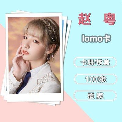 促銷特惠 趙粵個人周邊照片100張不同3寸4寸lomo拍立得明信片硬糖少女303