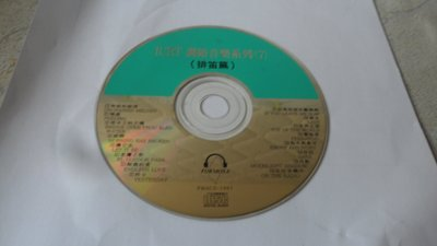 紫色小館-53-6--------調頻音樂系列7
