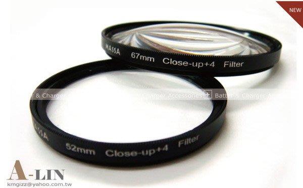《阿玲》全新 MASSA Close Up 62mm 67mm 72mm 77mm 82mm +4 近攝鏡片 4倍近拍 微距鏡片