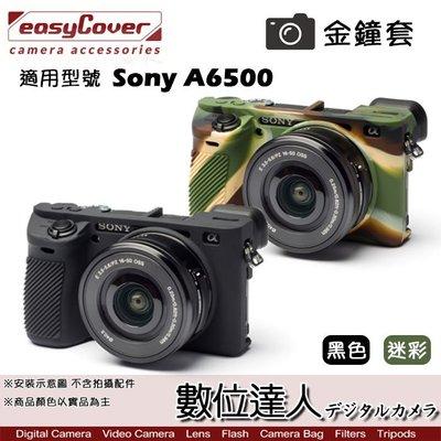 【數位達人】easyCover 金鐘套 適用 Sony A6500 機身 / 矽膠 保護套 防塵套 黑色 迷彩