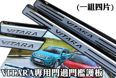 大新竹【阿勇的店】SUZUKI VITARA 專用 白金踏板 迎賓踏板 門檻踏板 一組四片 免接線 另售尾飾板/尾門護板