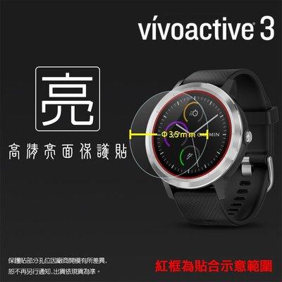 亮面螢幕保護貼 GARMIN vívoactive® 3 行動支付心率智慧腕錶 保護貼【一組三入】亮貼 亮面貼 保護膜