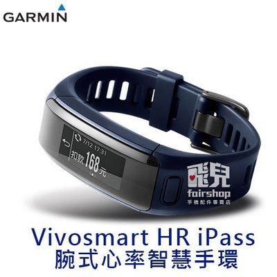 【飛兒】公司貨*可分期*免運*送贈品 GARMIN Vivosmart HR iPass 腕式心率智慧手環 原廠保固一年