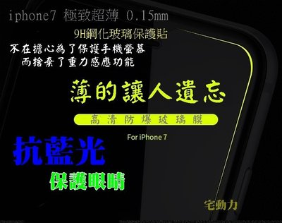 【宅動力】抗藍光 9H鋼化玻璃保護貼 蘋果 iphone7 Plus 極致超薄0.15mm i7 i7+ 鋼化膜