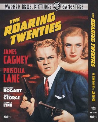 【販售愛情】《私梟血 The Roaring Twenties》經典美國黑幫電影 影響了香港黑幫片的早期經典