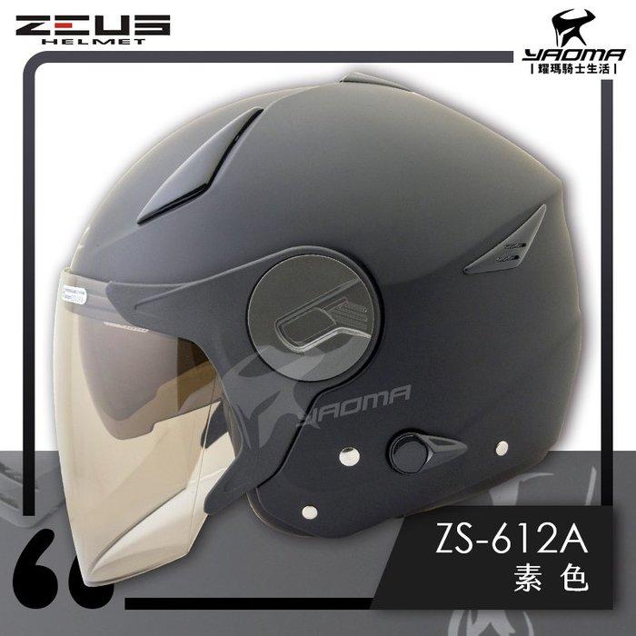 贈好禮 ZEUS安全帽 ZS-612A 消光黑 素色 內藏墨鏡片 內鏡 半罩帽 3/4罩 通勤帽 耀瑪騎士機車部品