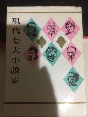 (庫存)香港文學系列-已故-張愛玲-林以亮-於梨華-葉珊合譯-現代七大小說家-今日世界1976年初版