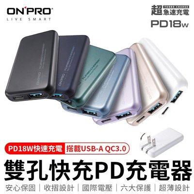 ONPRO 雙孔快充超薄旅充充電器 UC-PD18W PD 18w 旅充充電器 快充頭 快充 USB3.0+Type-C
