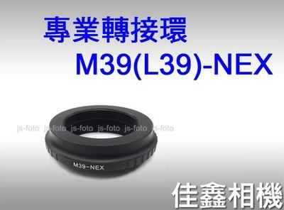 @佳鑫相機@(全新品)專業轉接環 M39(L39)-NEX for Leica L39鏡頭接Sony NEX機身 A7r