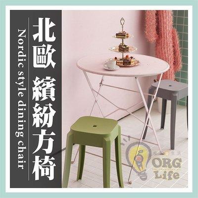 ORG《SD2497j》外銷日本~2入 繽紛 糖果色 餐廳 餐椅 椅子 文青 戶外椅 休閒椅 堆疊椅 收納椅 活動椅