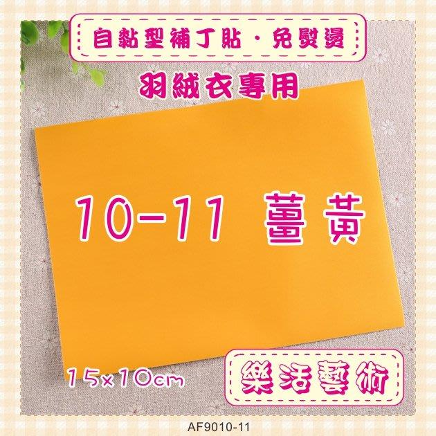 樂活藝術「燙貼布」 ~ 10-11薑黃色 羽絨衣專用 自黏型補丁貼 免熨燙 防水《有背膠》【現貨】【AF9010-11】