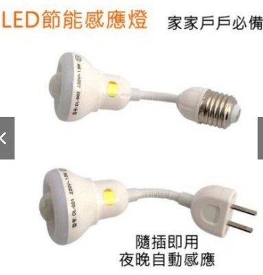【妞妞愛挖寶】LED紅外線自動感應燈浴室樓梯廁所光感人體感應燈夜燈