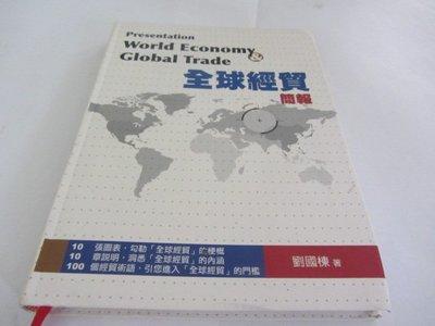 欣欣小棧   全球經貿簡報》ISBN:9867178629│允晨│劉國棟(ㄌ17袋) 台中市