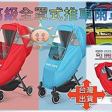 [現貨在台 台灣出貨]高級全罩式推車雨罩 通用型嬰兒車雨罩 寶寶推車雨罩 嬰兒車雨罩 通用雨罩 童車雨罩 帶拉鍊雨罩
