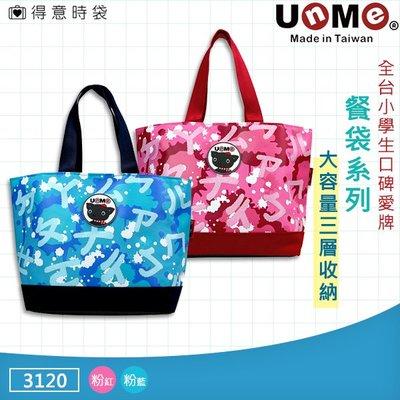 UnME 餐袋 可愛注音 字形印花 手提袋 拉鍊設計 大容量 3120 得意時袋 任選