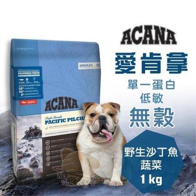 ×貓狗衛星× ACANA 愛肯拿 犬糧。單一蛋白無穀配方【野生沙丁魚+蔬菜】1kg