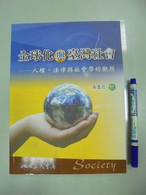 6980銤:C7-4de☆2015年9月『全球化與臺灣社會:人權、法律與社會學的觀照』 朱柔若 著  《 三民》