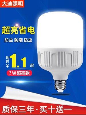 照明燈節能燈泡e27e40螺口螺旋球泡燈20W家用大功率超亮工廠房led照明燈 台北市