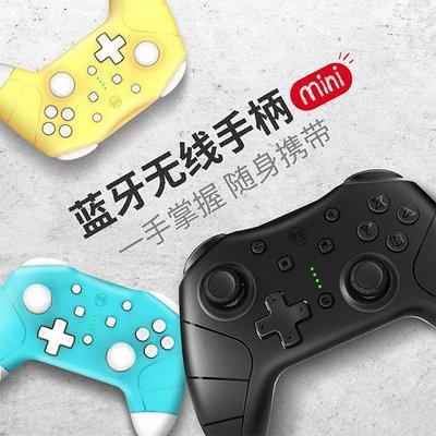 [哈GAME族] 良值IINE Switch NS 2G 黑色迷你版 mini 藍牙無線傳統控制器 PRO手把 L274