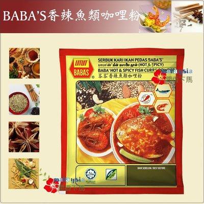 現貨!馬來西亞BABA'S香辣魚類咖哩粉125公克 素食 效期:2021/9【聞香下馬】