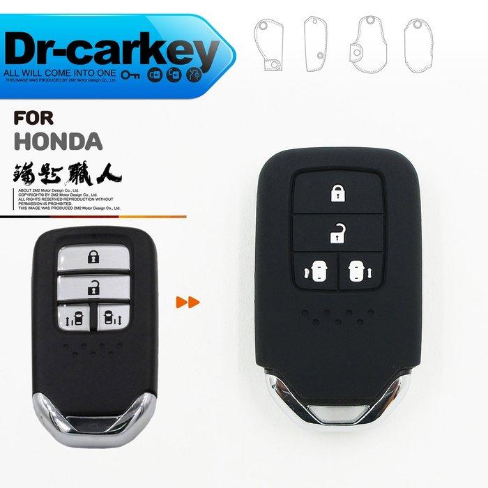 【鑰匙職人】HONDA 2015-17 Odyssey 奧德賽 本田汽車 鑰匙 果凍套 智能 智慧型 鑰匙包 鑰匙矽膠套