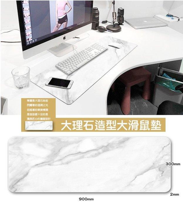 【現貨】豪華 大理石 造型 防滑 滑鼠墊 特大尺寸 30cm*90cm*2mm