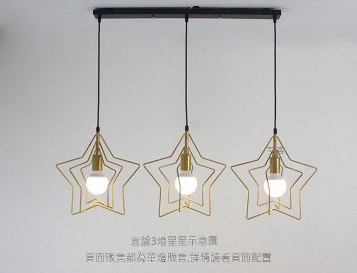 多星星多圓圓單吊燈~單顆吊燈不含燈泡販售僅450元~居家店面設計源至簡單就能高雅~3顆另計~5Y5Y6C6C