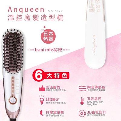 【ANQUEEN】 溫控魔髮造型梳 QA-N17B 曾莞婷 有線直髮梳【JC科技】