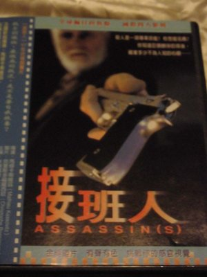 The Assassin(s) 接班人 馬修卡索維茲(艾蜜莉的異想世界)導演 春暉發行 全新未拆