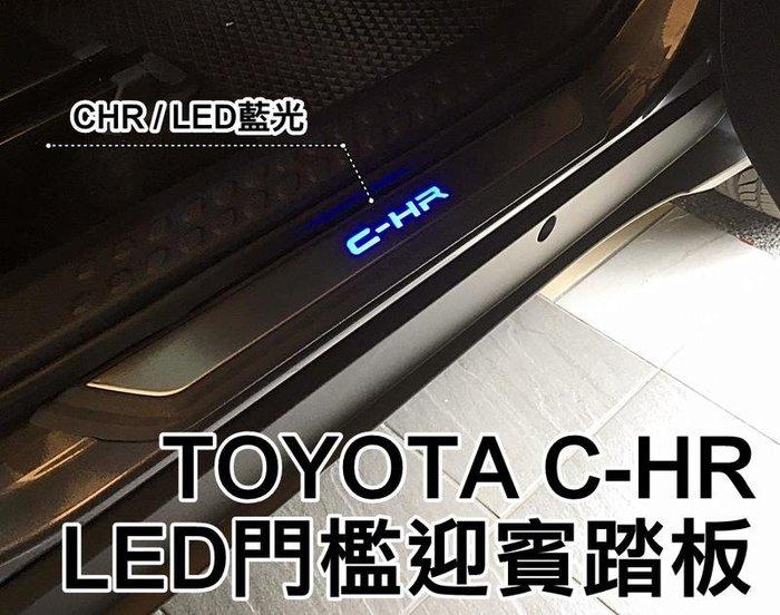 阿勇的店 TOYOTA豐田 2019年 CHR 原廠OEM塑件款 C-HR 專用LED白金迎賓門檻冷光踏板 專業人員安裝