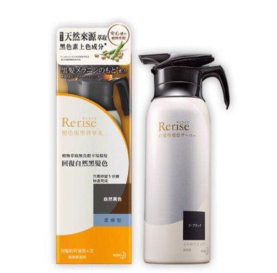 🔥正品現貨🔥 Rerise瑞絲髮色復黑菁華乳柔順型自然黑 155g