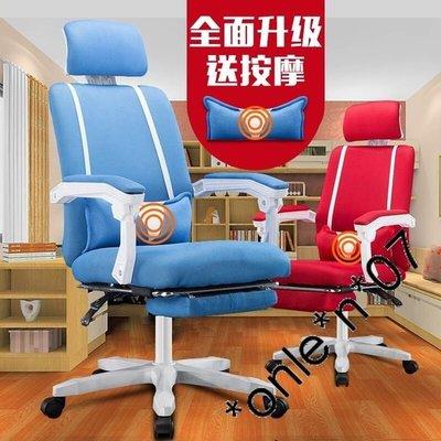 電腦椅 家用電競椅可躺辦公椅網布椅子人體工學椅升降轉椅職員椅