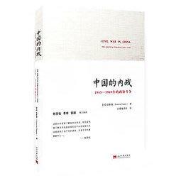 簡體書O城堡【中國的內戰:1945-1949年的政治鬥爭】 9787515404554 當代中國出版社 作者:(美)胡素珊