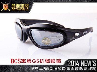 (武莊)BCS 軍版 G5 抗彈眼鏡-伊拉克地面部隊款式(戰術眼鏡護目鏡) -PA0066 嘉義市