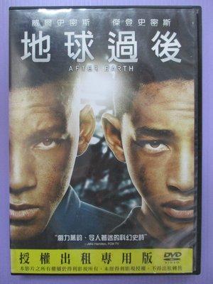 【大謙】A6-48《 地球過後 》台灣正版二手DVD