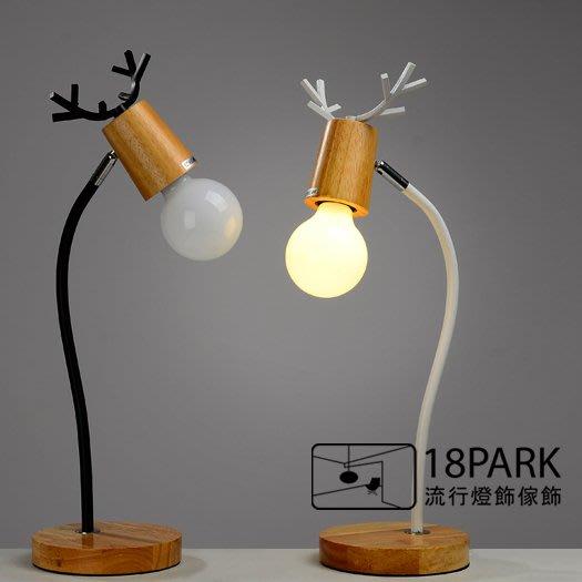 【18Park 】仿生清新 Little elk [ 小迷路檯燈 ]