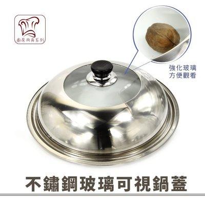 歐IN~30CM 不鏽鋼玻璃鍋蓋 可視鍋蓋 炒鍋 湯鍋 平底鍋 煎鍋