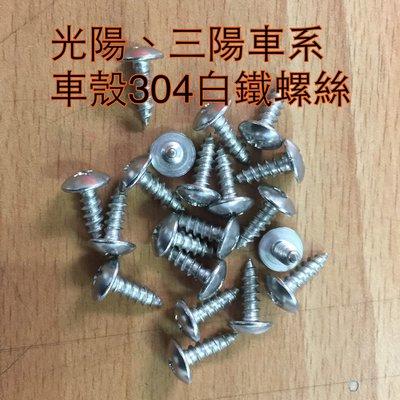 G6 150 125 光陽機車專用車殼螺絲 304白鐵 不鏽鋼 螺絲 白鐵十字螺釘 304白鐵 304不鏽鋼