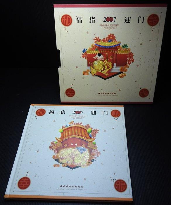 (TLA4)2007中國郵票『福豬迎門—丁亥年郵票祝福冊』限量精裝豪華版珍藏冊【中國集郵總公司】發行