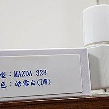 艾仕得(杜邦)Cromax 原廠配方點漆筆.補漆筆 MAZDA 323 顏色:皓雪白(DW)