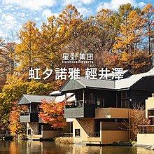 (代訂)星野集團-虹夕諾雅 輕井澤(另有谷關、富山、北海道、沖繩、峇里島、東京)浮動報價請提供日期,為你查詢價位喔